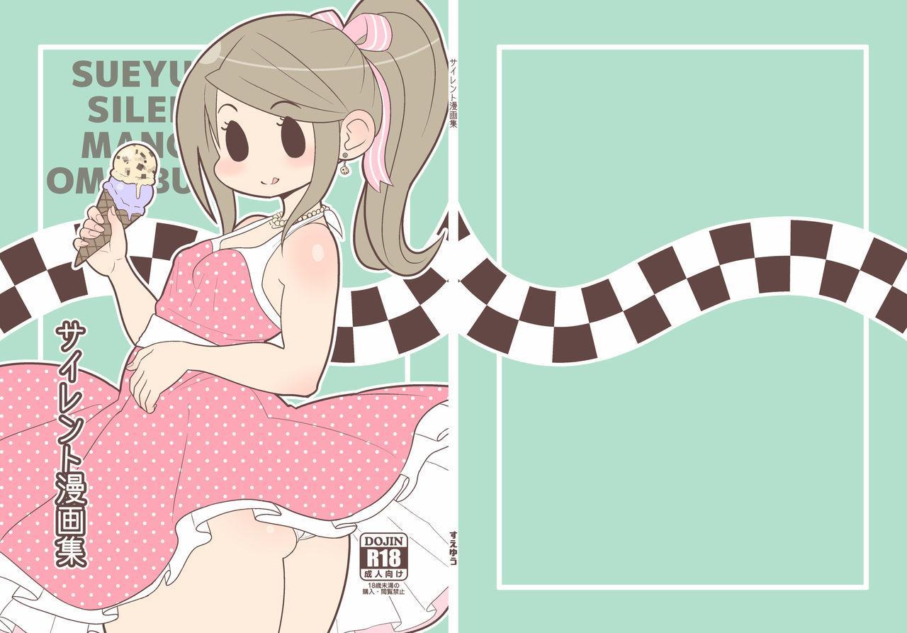Silent Manga Omnibus 0