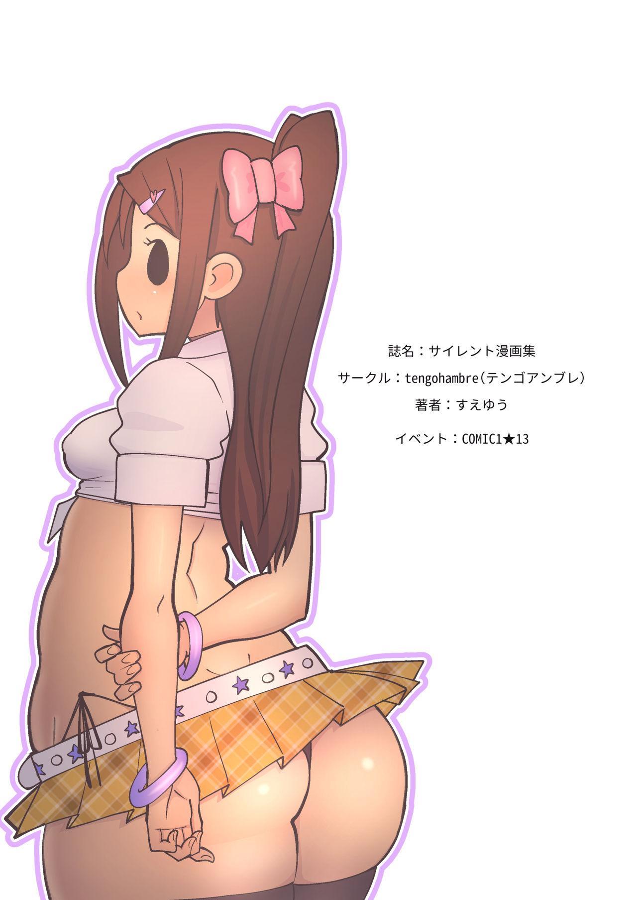 Silent Manga Omnibus 30