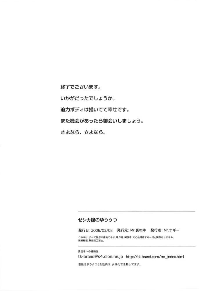 Jessica-jou no Yuuutsu | Lady Jessica's Melancholy 17