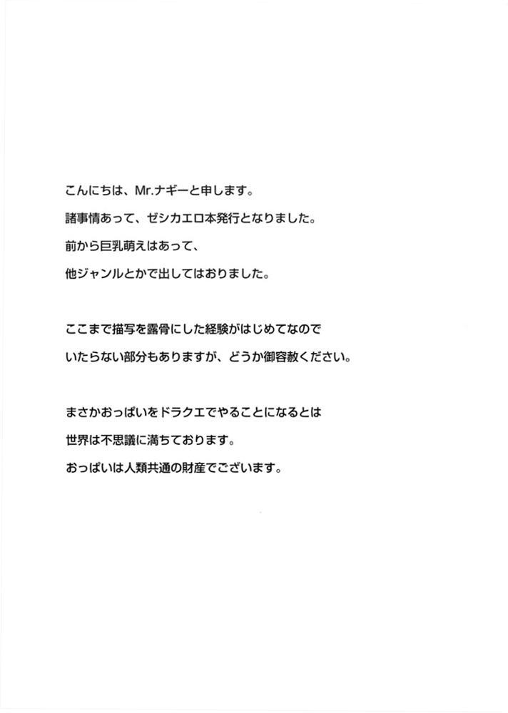 Jessica-jou no Yuuutsu | Lady Jessica's Melancholy 1