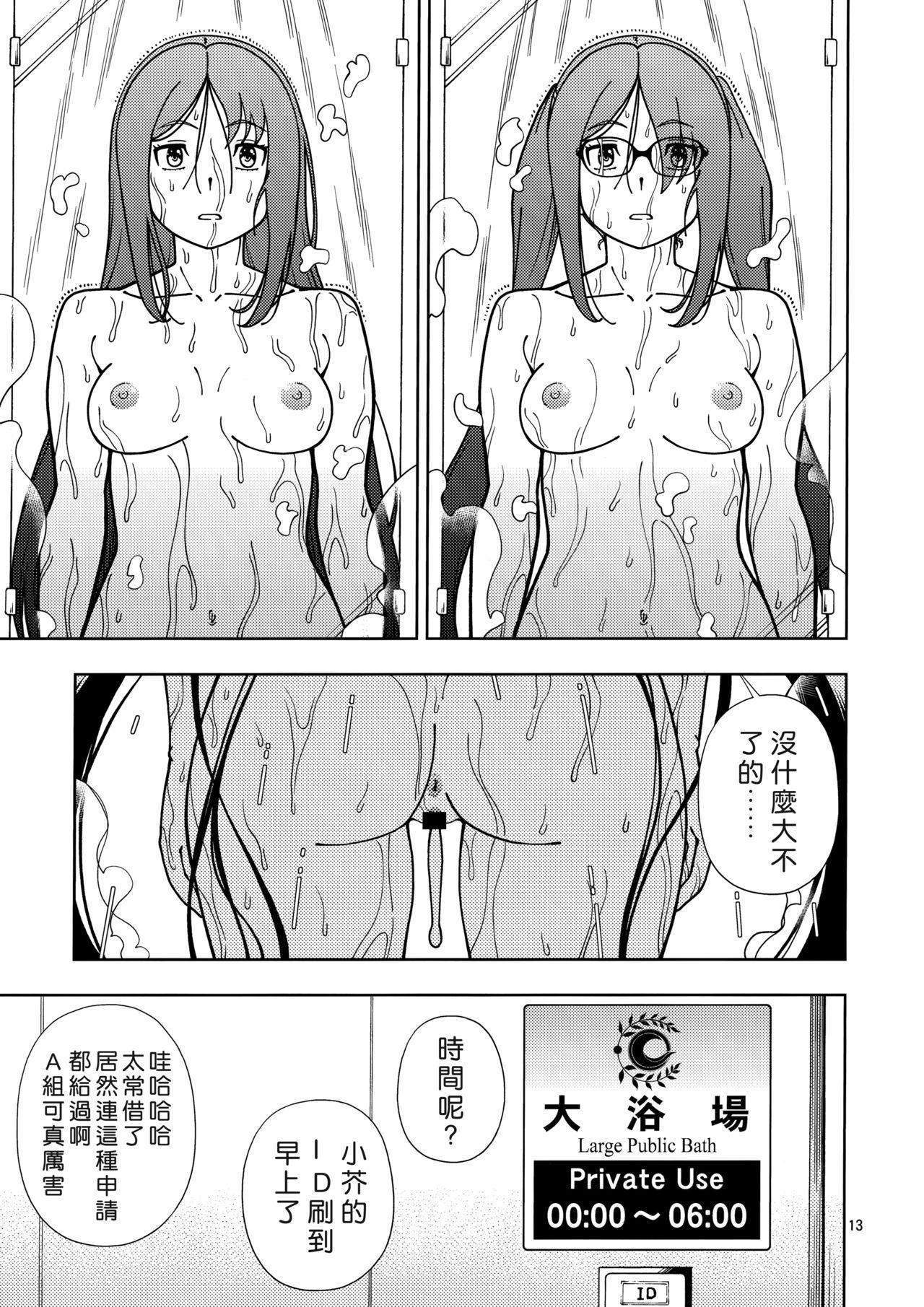 Shoujo Lostbelt 12