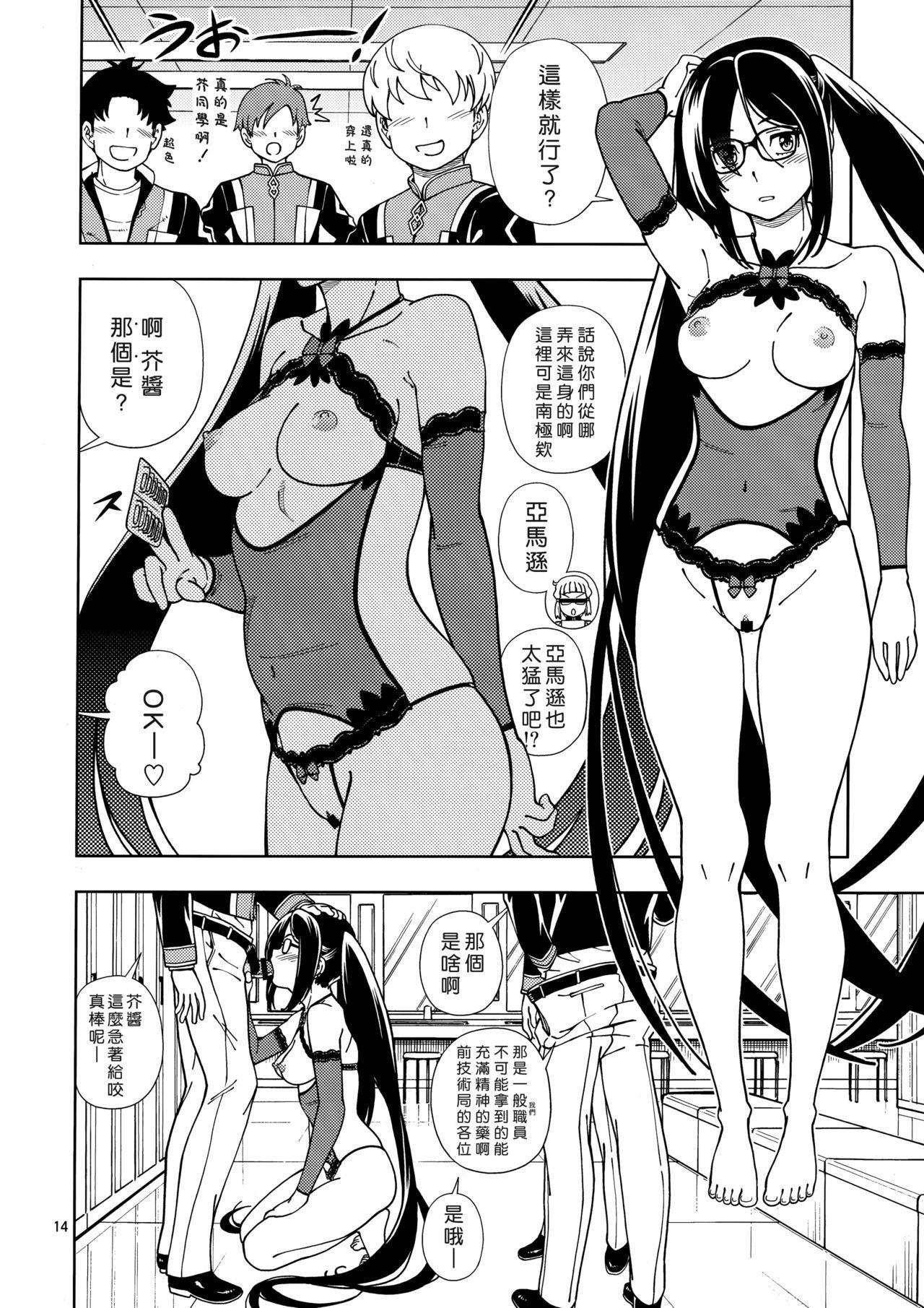 Shoujo Lostbelt 13