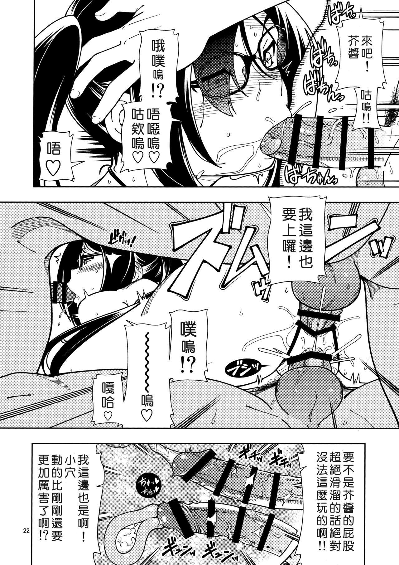 Shoujo Lostbelt 21