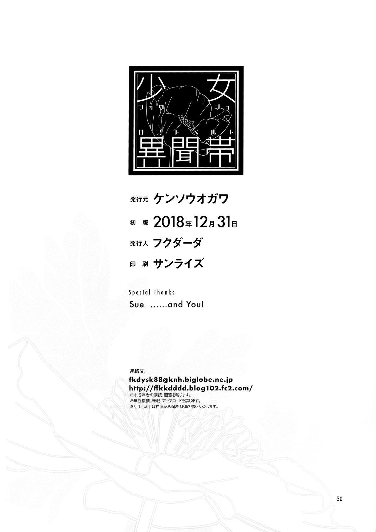 Shoujo Lostbelt 29