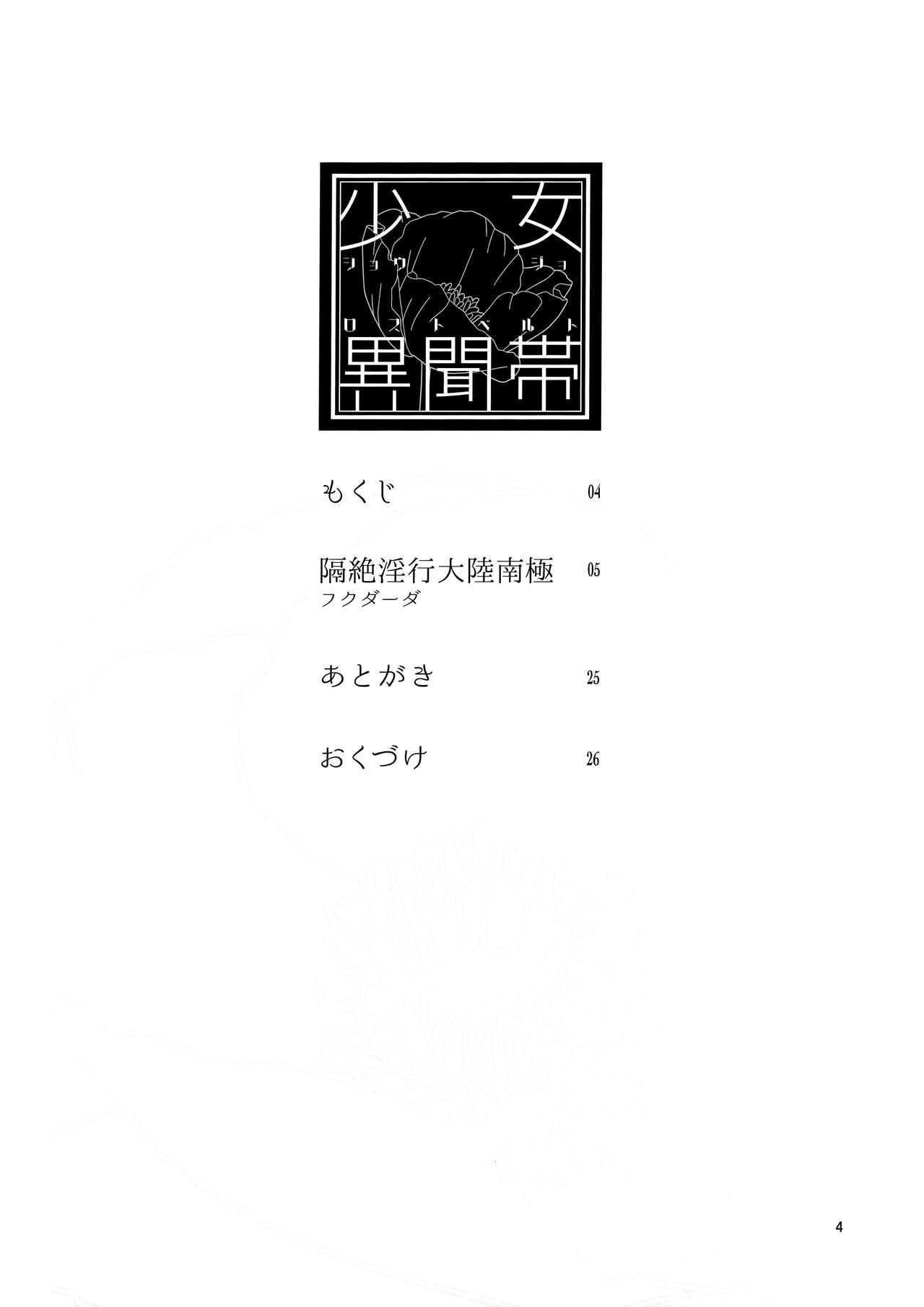 Shoujo Lostbelt 3