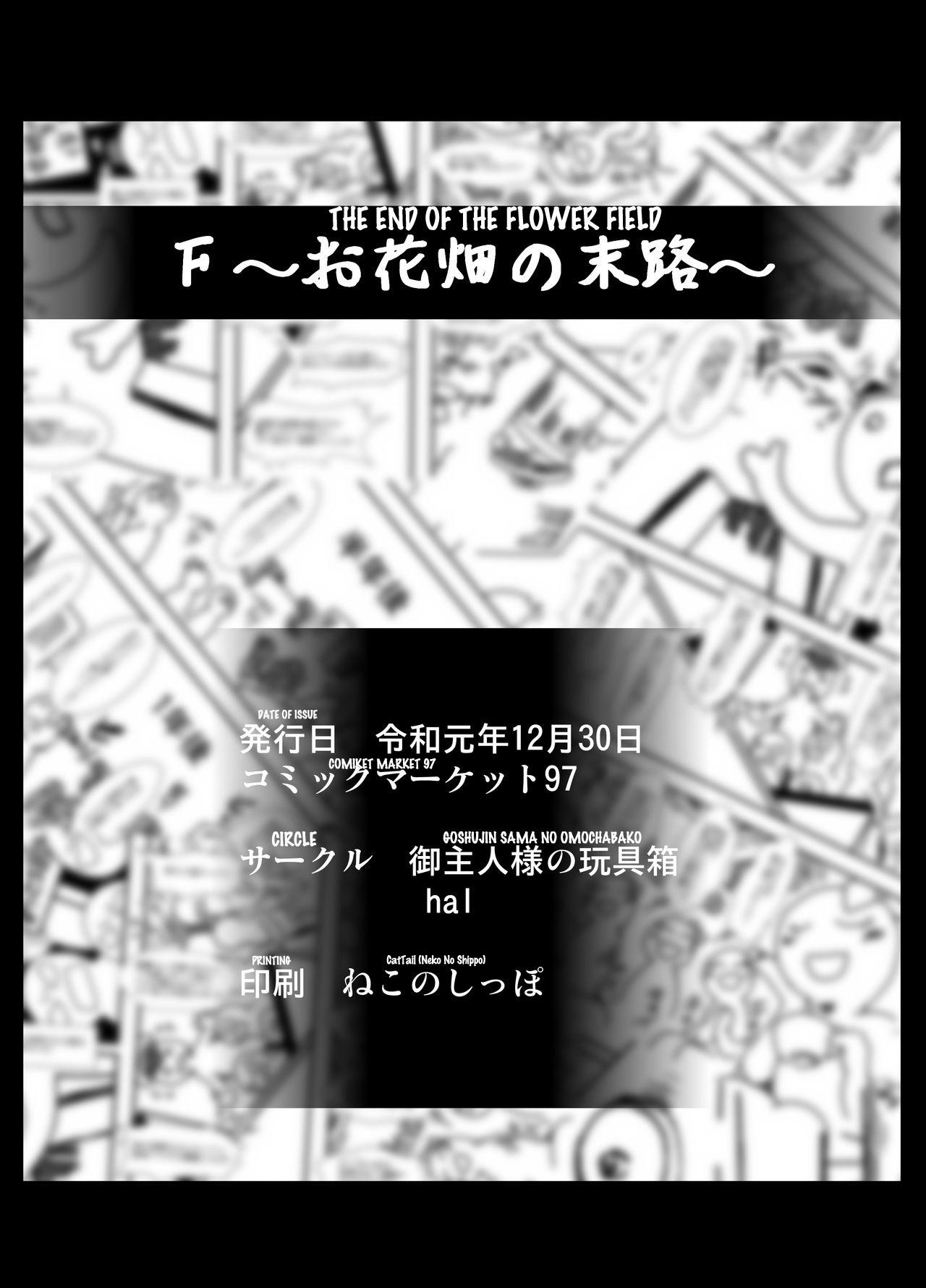 [Goshujinsama no Omochabako (hal)] F ~Ohanabatake no Matsuro~ | F ~ The End of the Flower Field ~ [English] [TAIPAN TRANSLATIONS] [Digital] 53