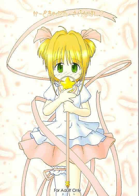 Cardcaptor Sakura na hon 2 0