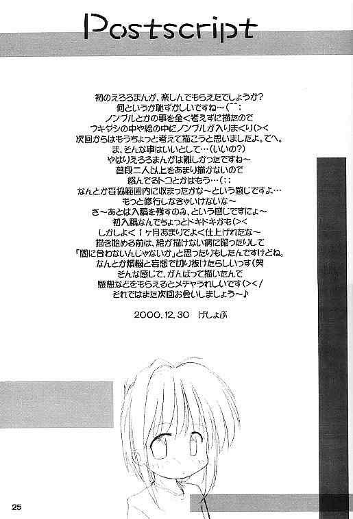 Cardcaptor Sakura na hon 2 23