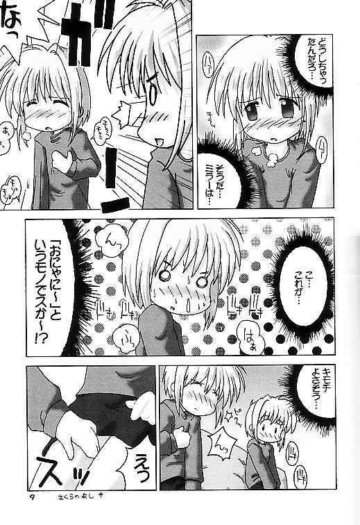 Cardcaptor Sakura na hon 2 7