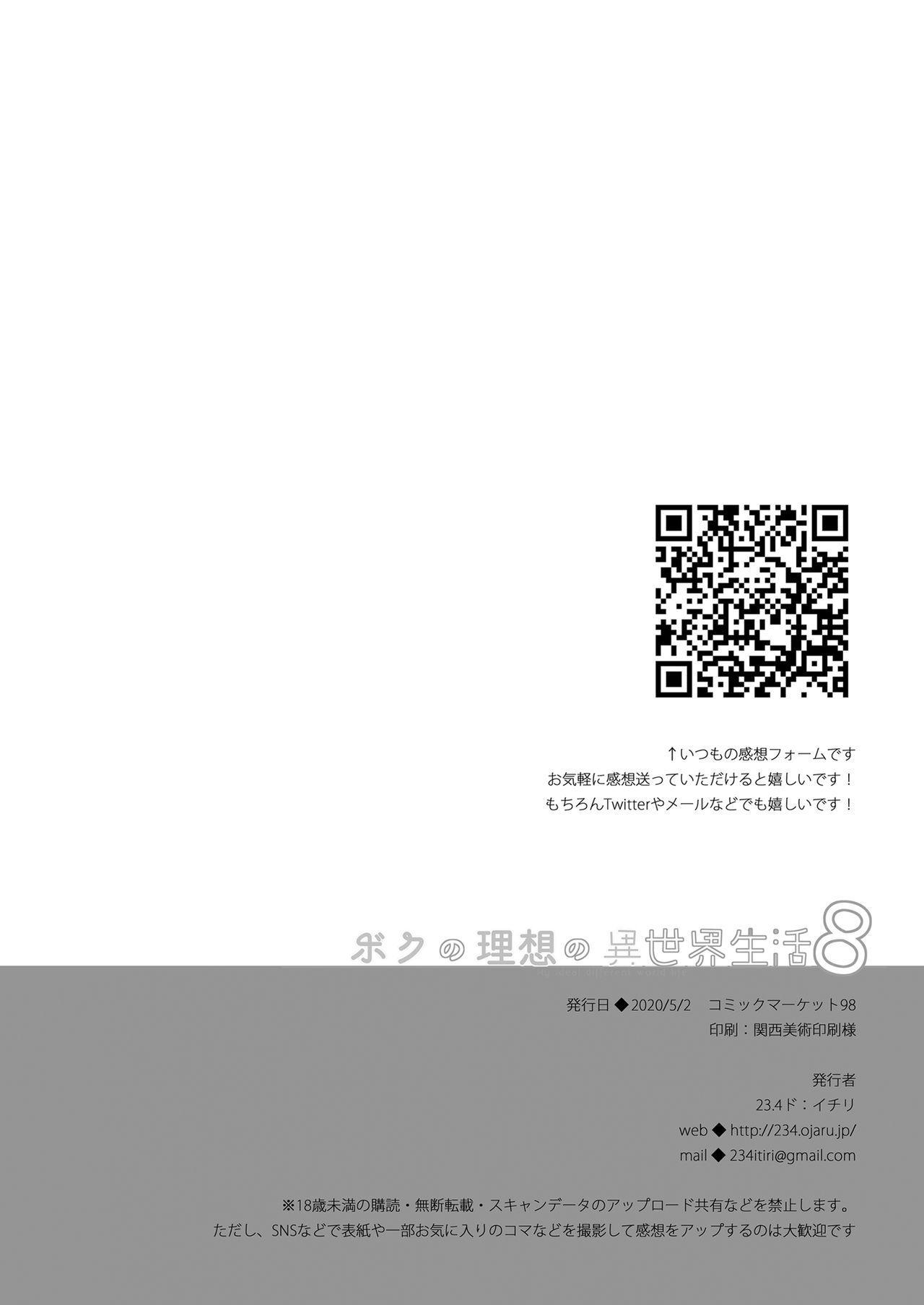 Boku no Risou no Isekai Seikatsu 8 29