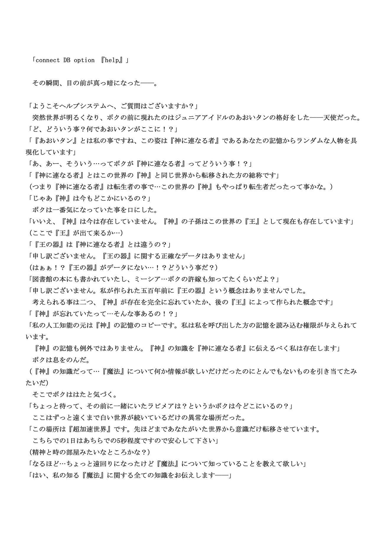 Boku no Risou no Isekai Seikatsu 8 3