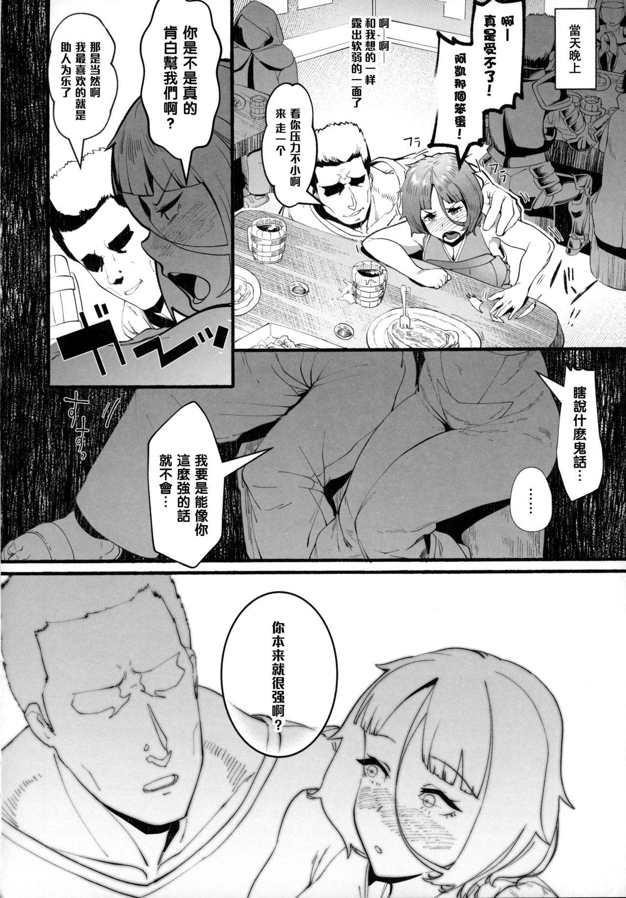 Isekai Tensei Shita Kuzu Cheat ni Boku no Koibito na Ane ga Netorareru nante... Boukensha Hen 6