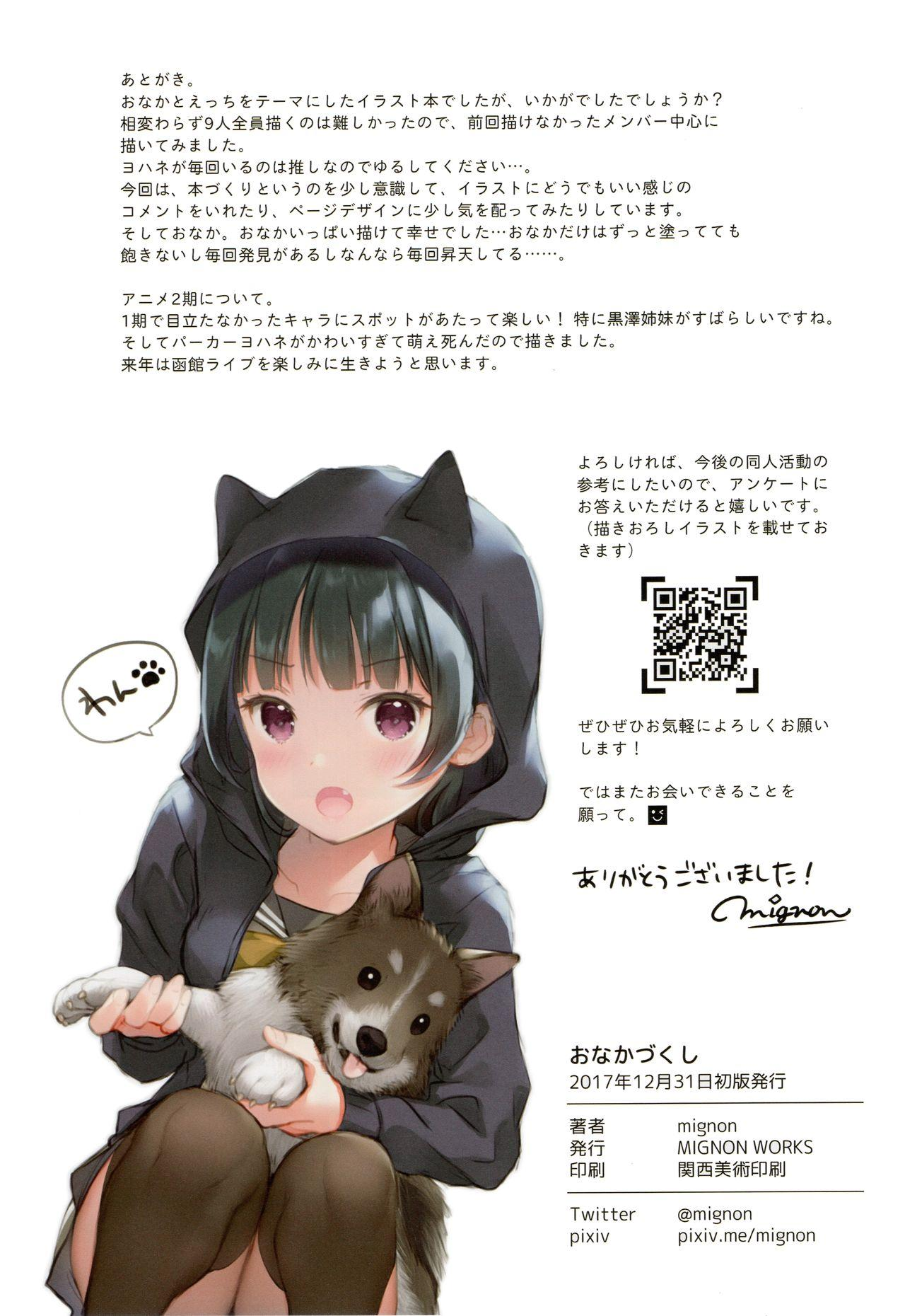Onaka Zukushi 1+2 18