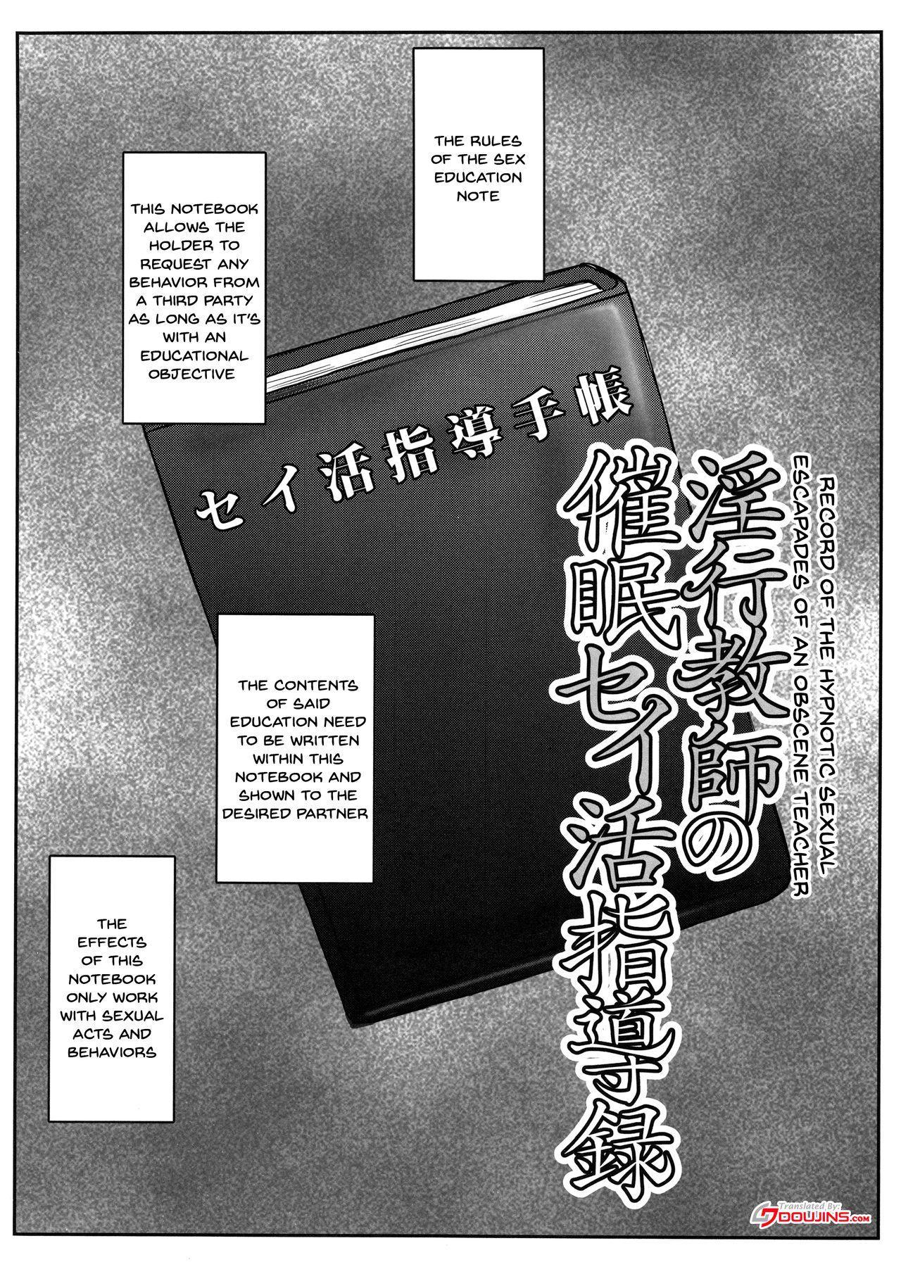 Inkou Kyoushi no Saimin SeiKatsu Shidouroku Tachibana Yayoi Hen 2