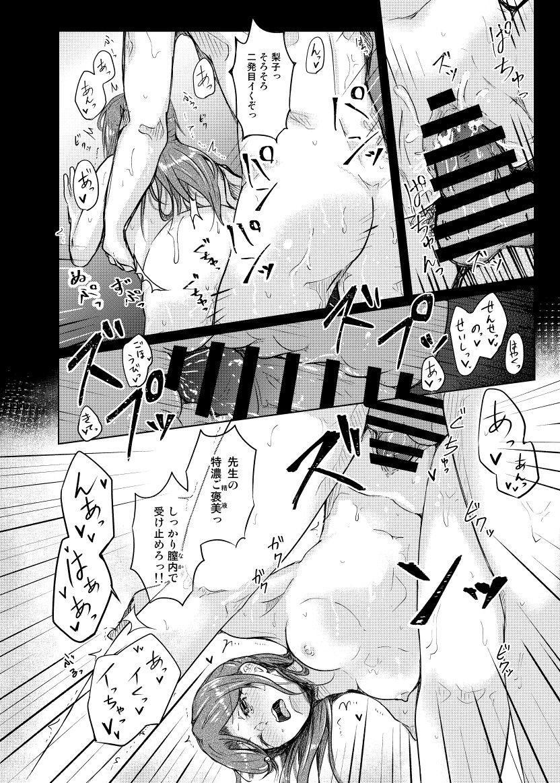 Ri: Zero kara Hajimeru Chiiku Seikatsu 13