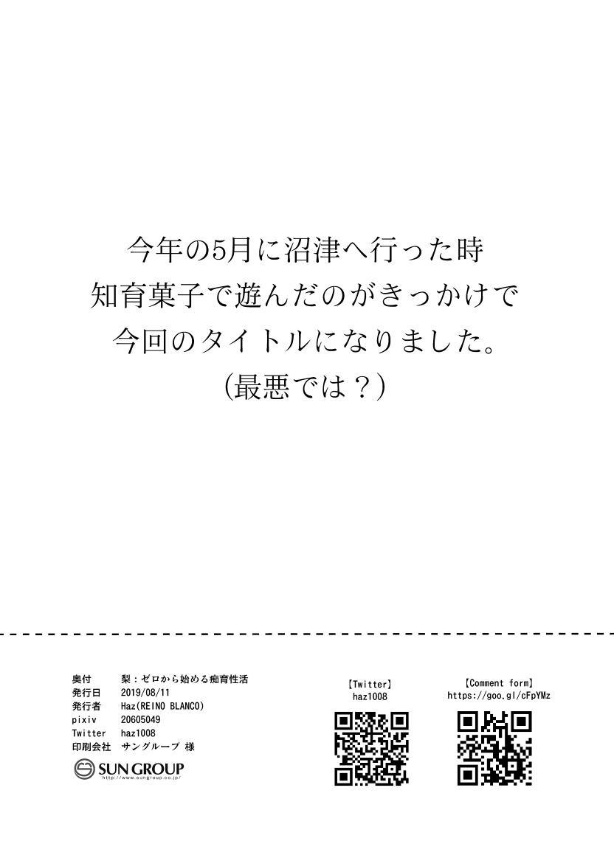 Ri: Zero kara Hajimeru Chiiku Seikatsu 16