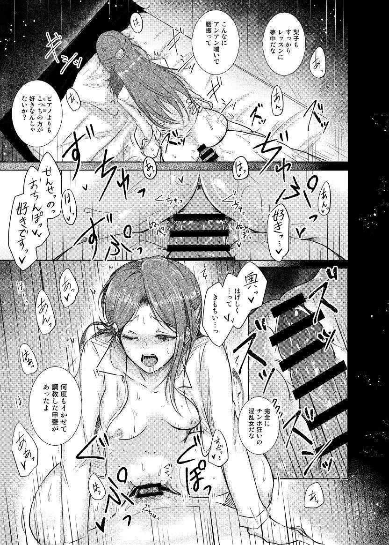 Ri: Zero kara Hajimeru Chiiku Seikatsu 8