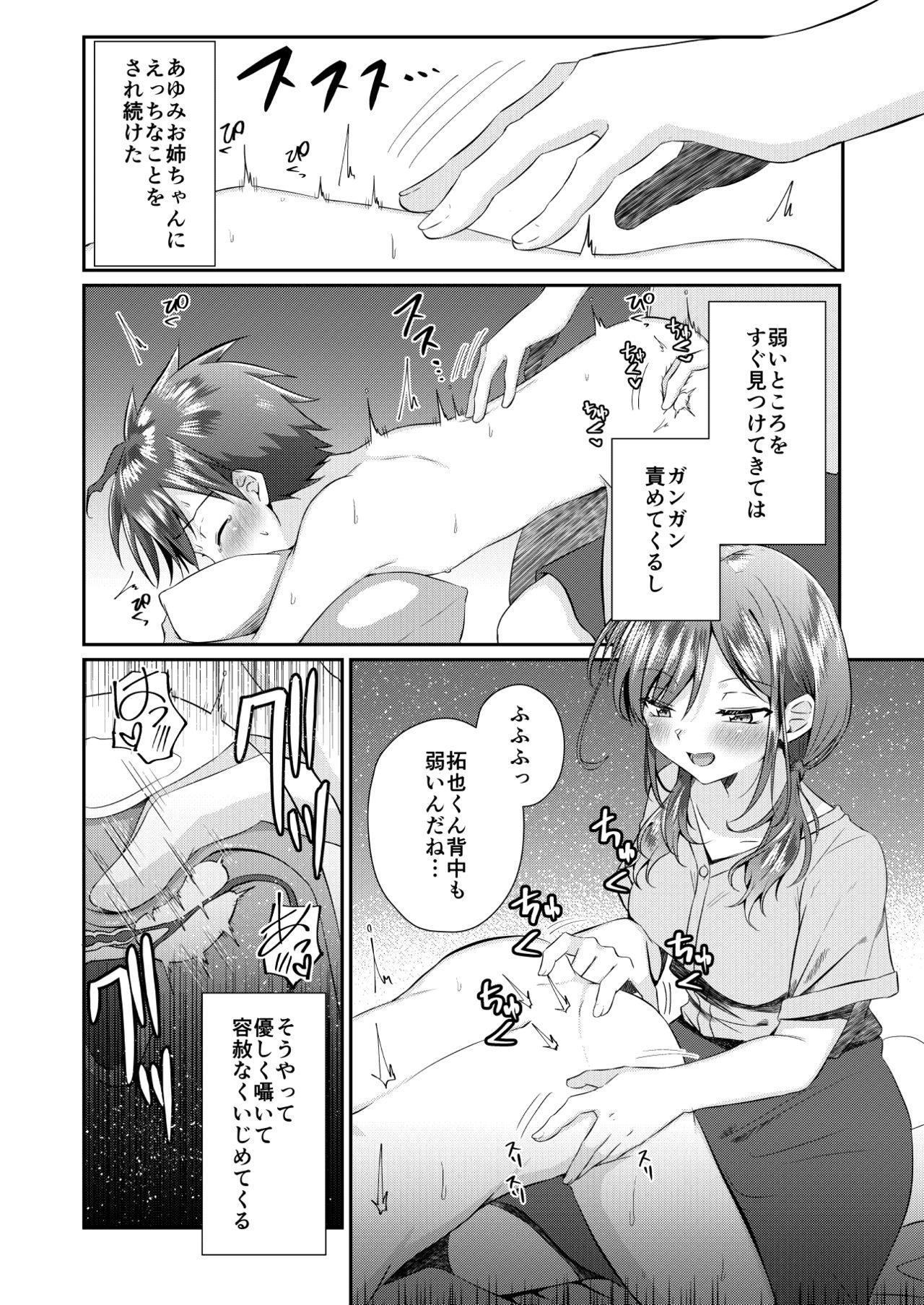 Futanari no Onee-chan ni Shasei Kanri Sarete Gyaku Anal Saretemasu! 12