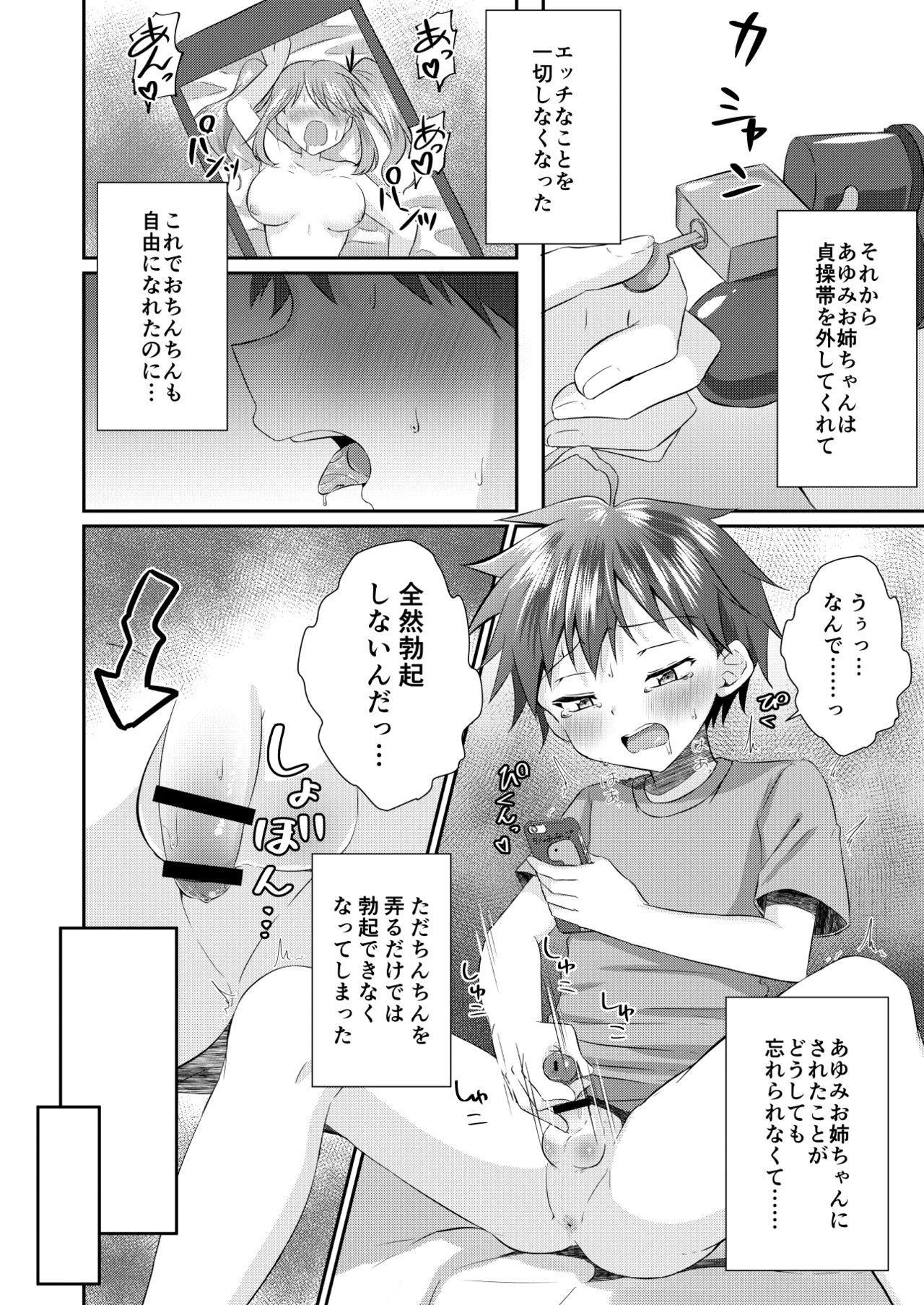 Futanari no Onee-chan ni Shasei Kanri Sarete Gyaku Anal Saretemasu! 22