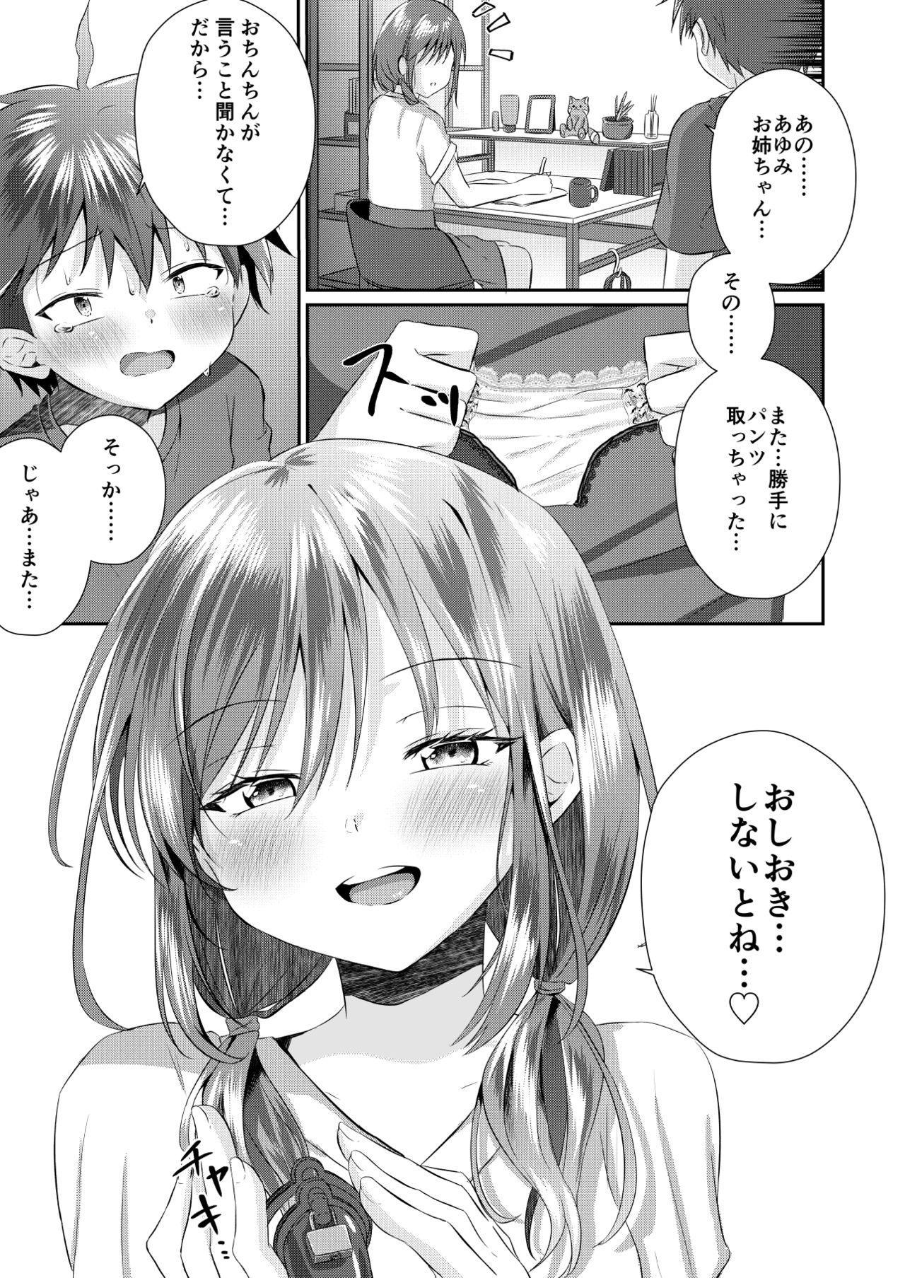 Futanari no Onee-chan ni Shasei Kanri Sarete Gyaku Anal Saretemasu! 23