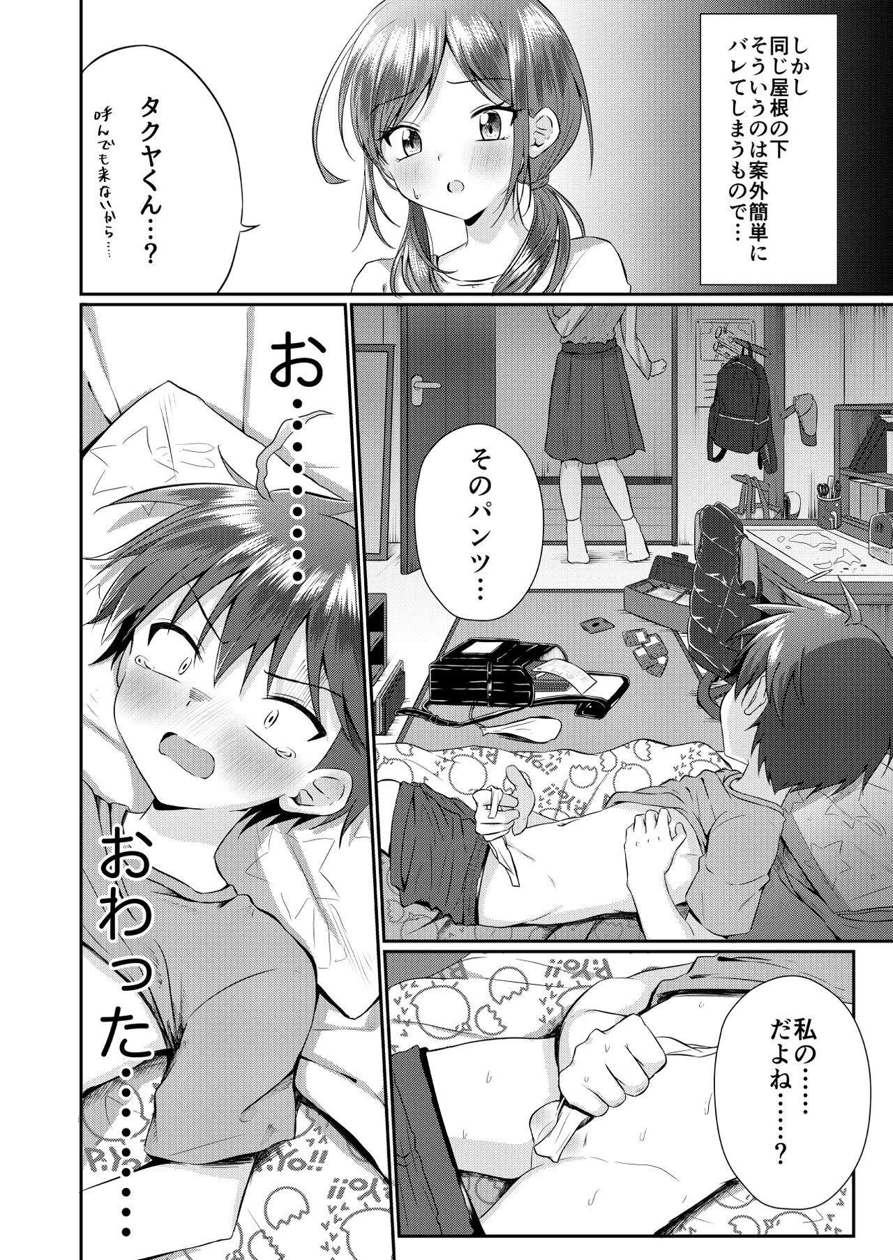 Futanari no Onee-chan ni Shasei Kanri Sarete Gyaku Anal Saretemasu! 4