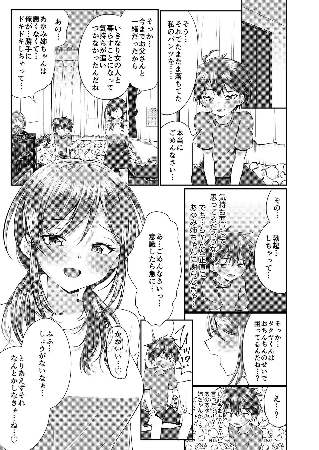 Futanari no Onee-chan ni Shasei Kanri Sarete Gyaku Anal Saretemasu! 5