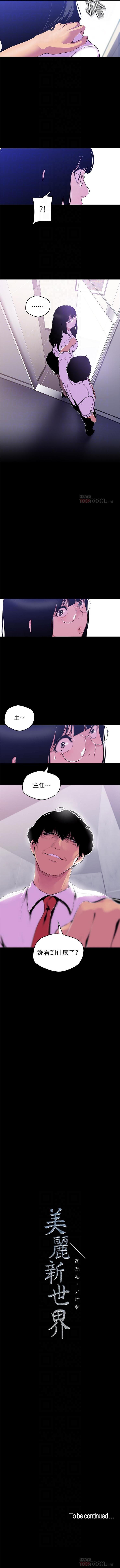 (周6)美丽新世界 1-61 中文翻译 (更新中) 460