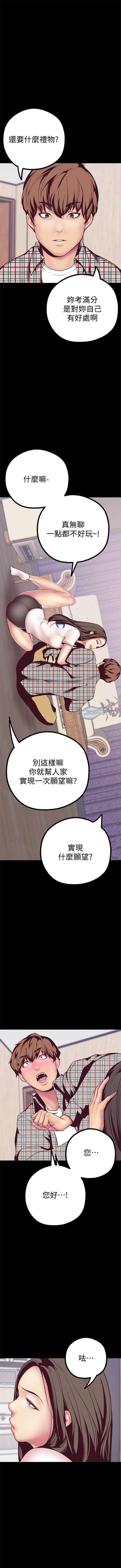 (周6)美丽新世界 1-61 中文翻译 (更新中) 76