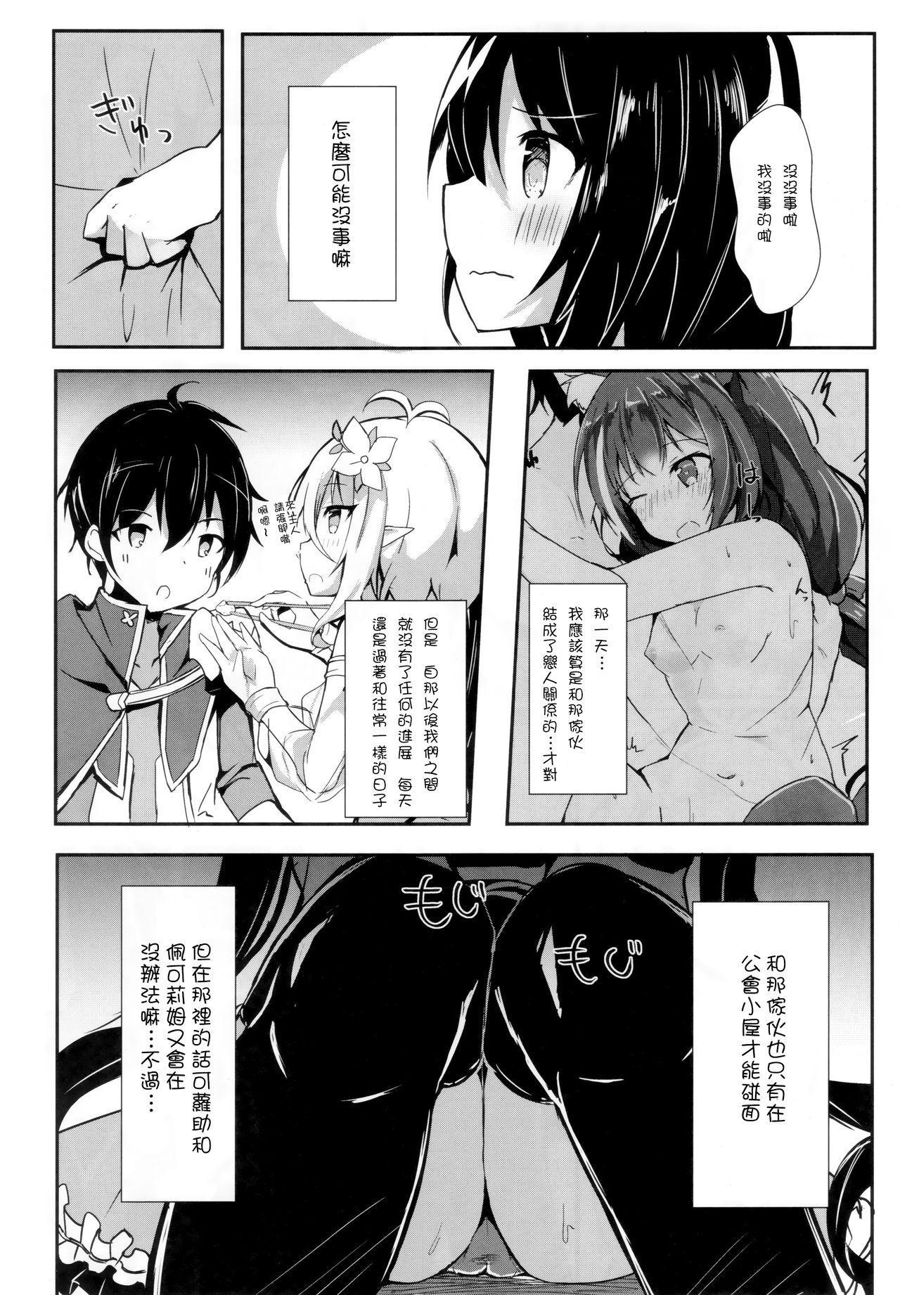 Deredere Kyaru-chan to Ichaicha Ecchi 2 2