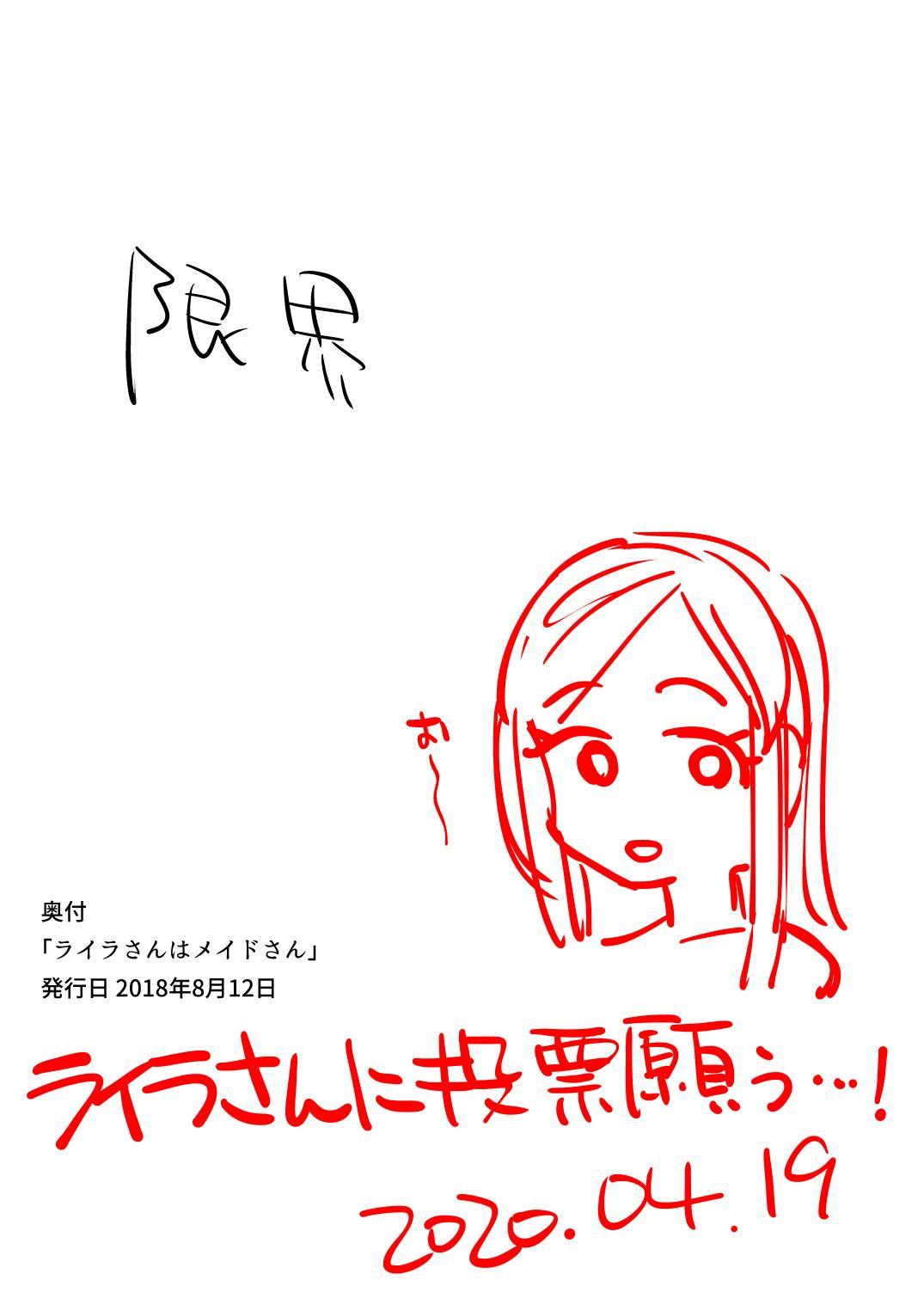 [Hongkong Hanten (Oniku)] Layla-san wa Maid-san (THE IDOLM@STER CINDERELLA GIRLS) [Chinese]  [附聲投票請幫我投萊拉一票漢化] [Digital] 23