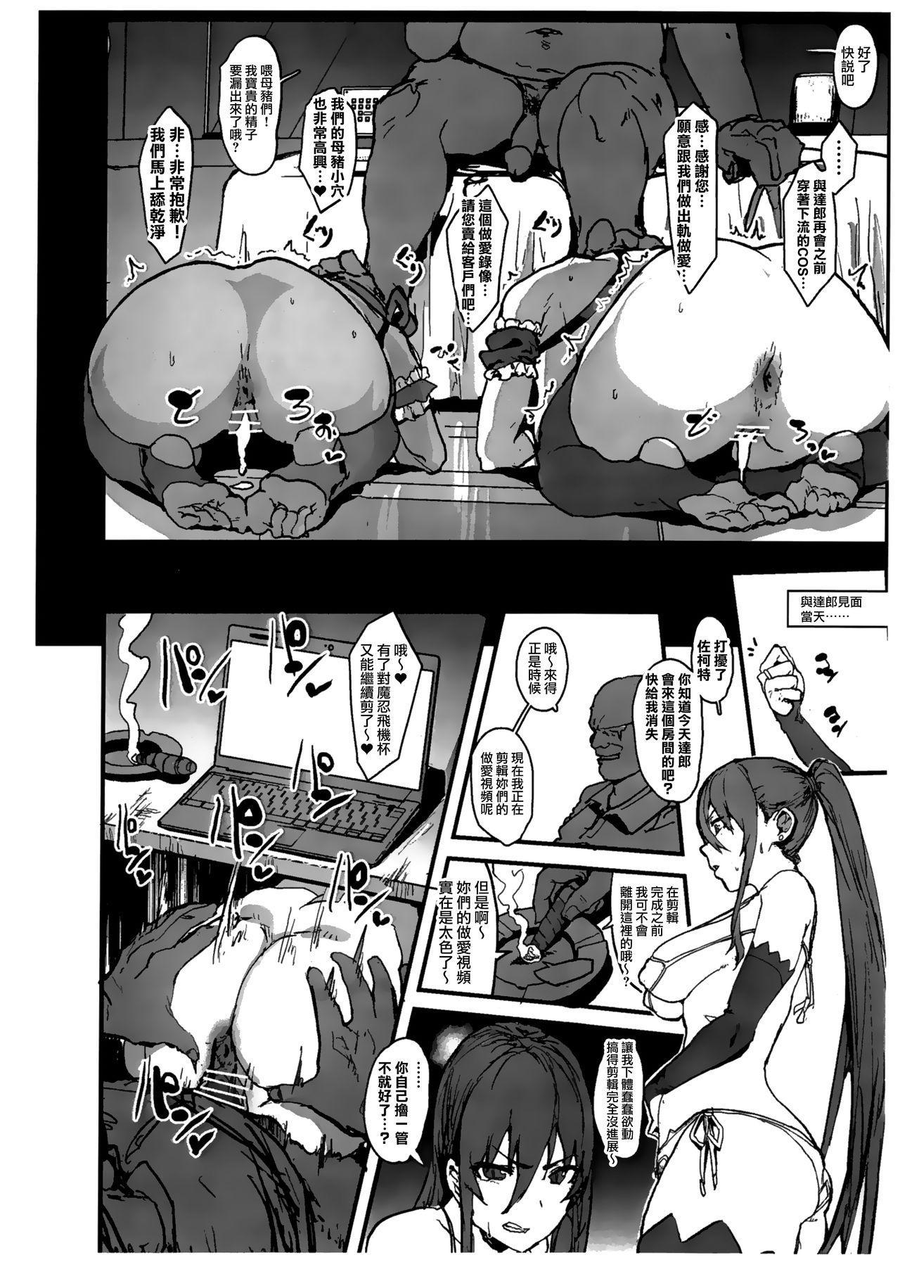 Dorei Shounin ni Yowami o Nigirarete Muyou de Nama Onaho Atsukai o Ukeru Y Buta & R Ko no Cosplay Hamedori Hon 17