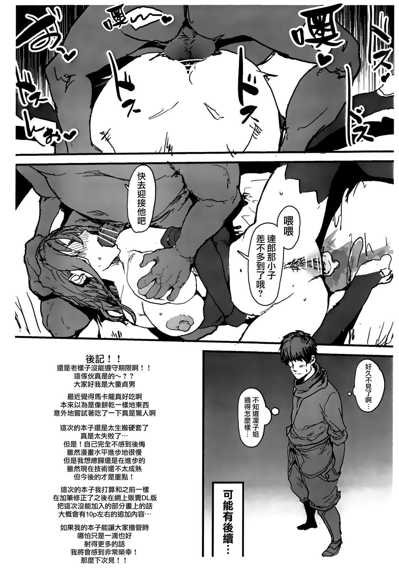 Dorei Shounin ni Yowami o Nigirarete Muyou de Nama Onaho Atsukai o Ukeru Y Buta & R Ko no Cosplay Hamedori Hon 19