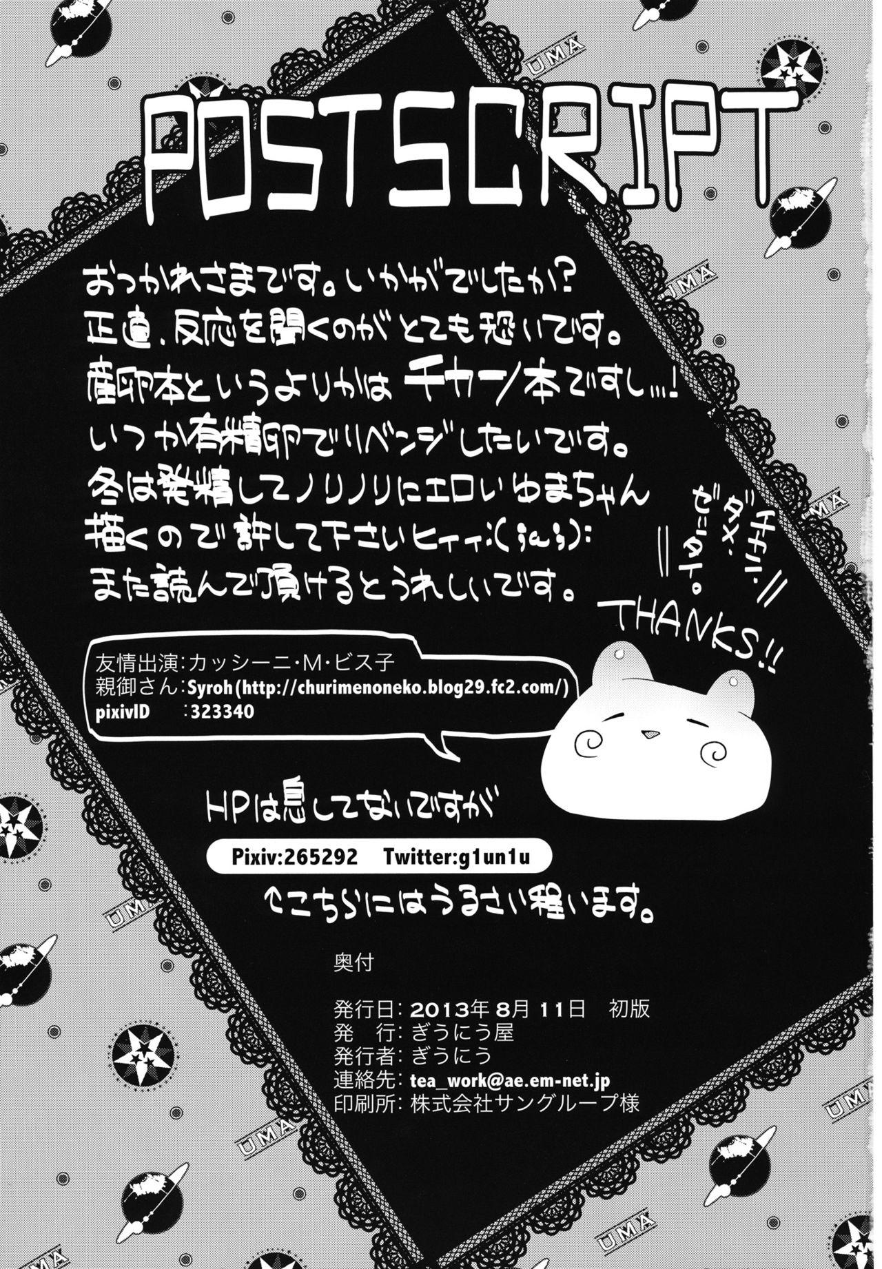 UMA report 001 23