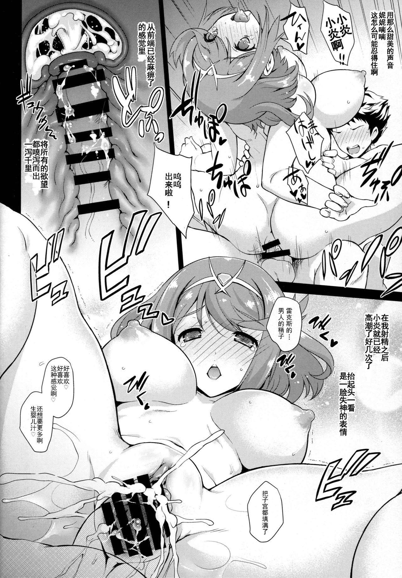 Sono Seihai wa Koyoi mo Atsuku Nure Sobotsu 9