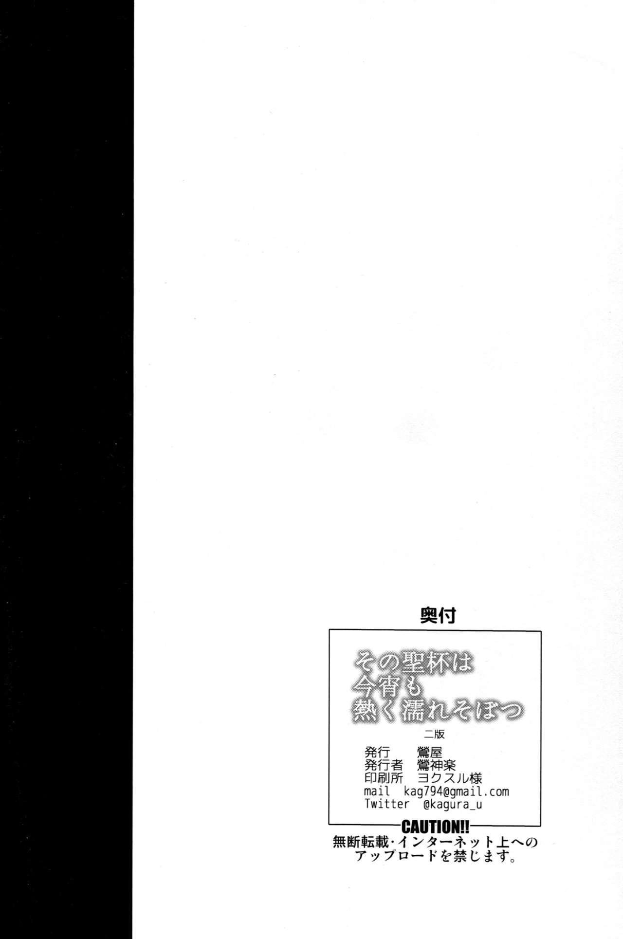 Sono Seihai wa Koyoi mo Atsuku Nure Sobotsu 24