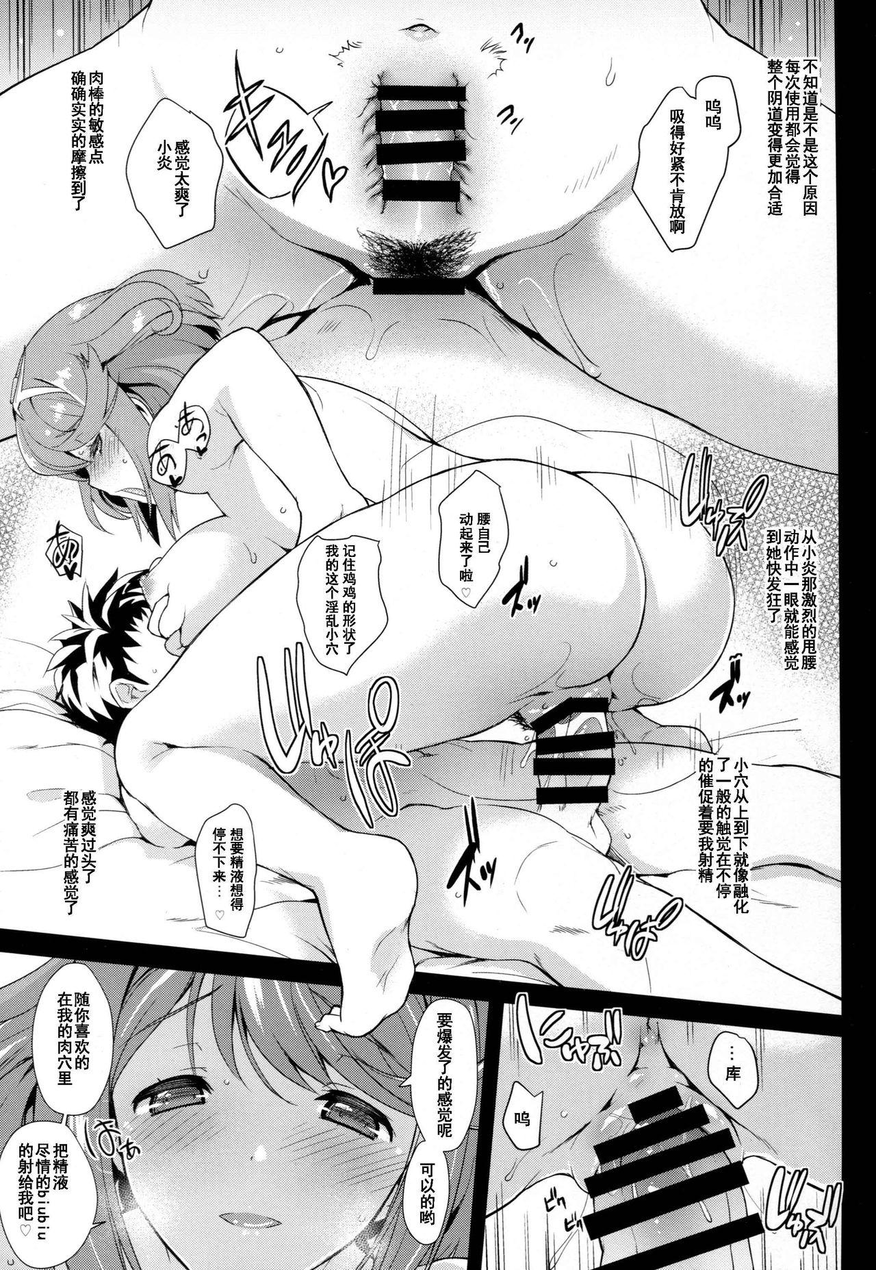 Sono Seihai wa Koyoi mo Atsuku Nure Sobotsu 8