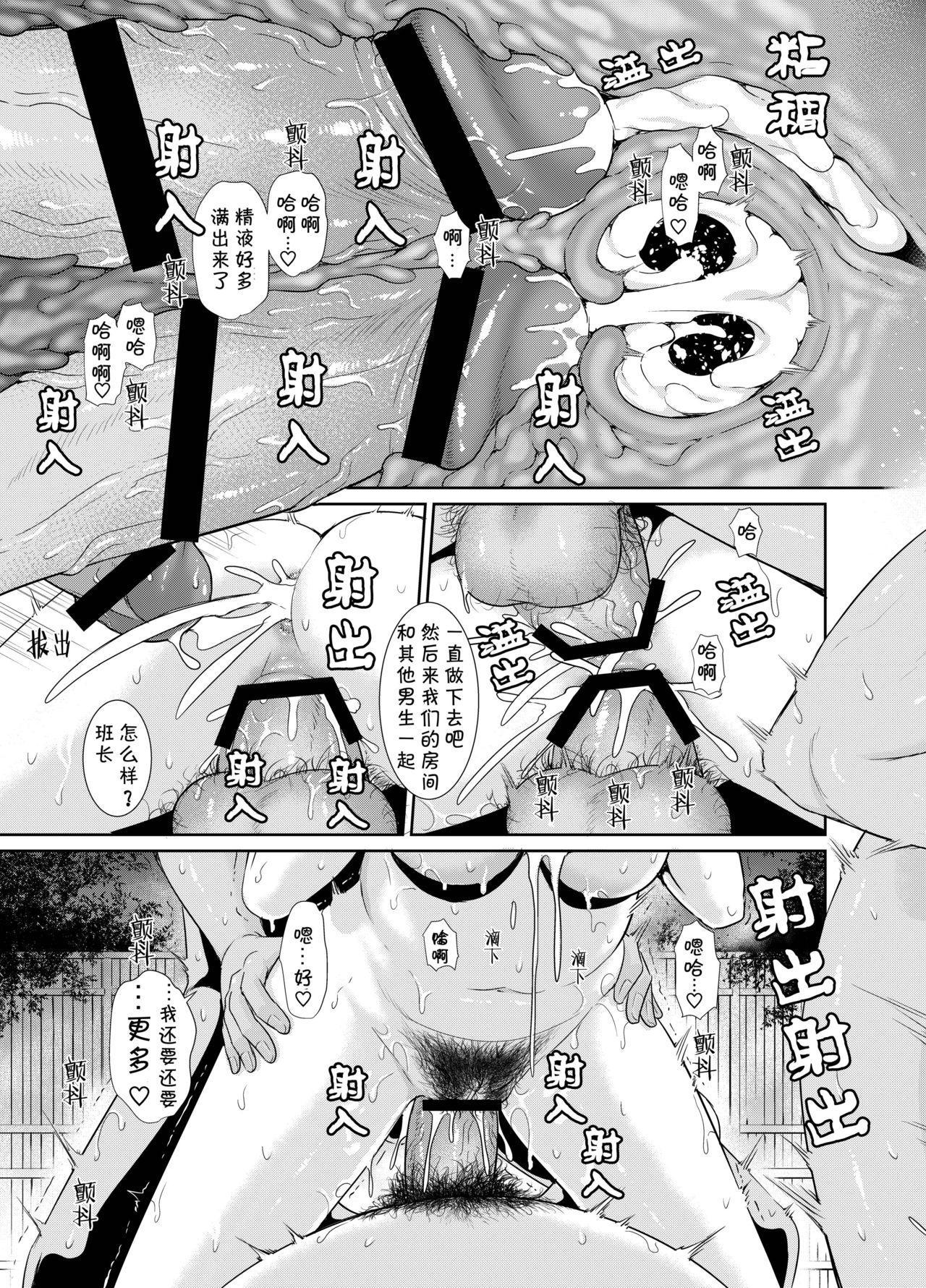 巨乳委員長のマンコ受難 ~触手ロストバージン&輪姦修学旅行~【中国語版】RJ264302 25