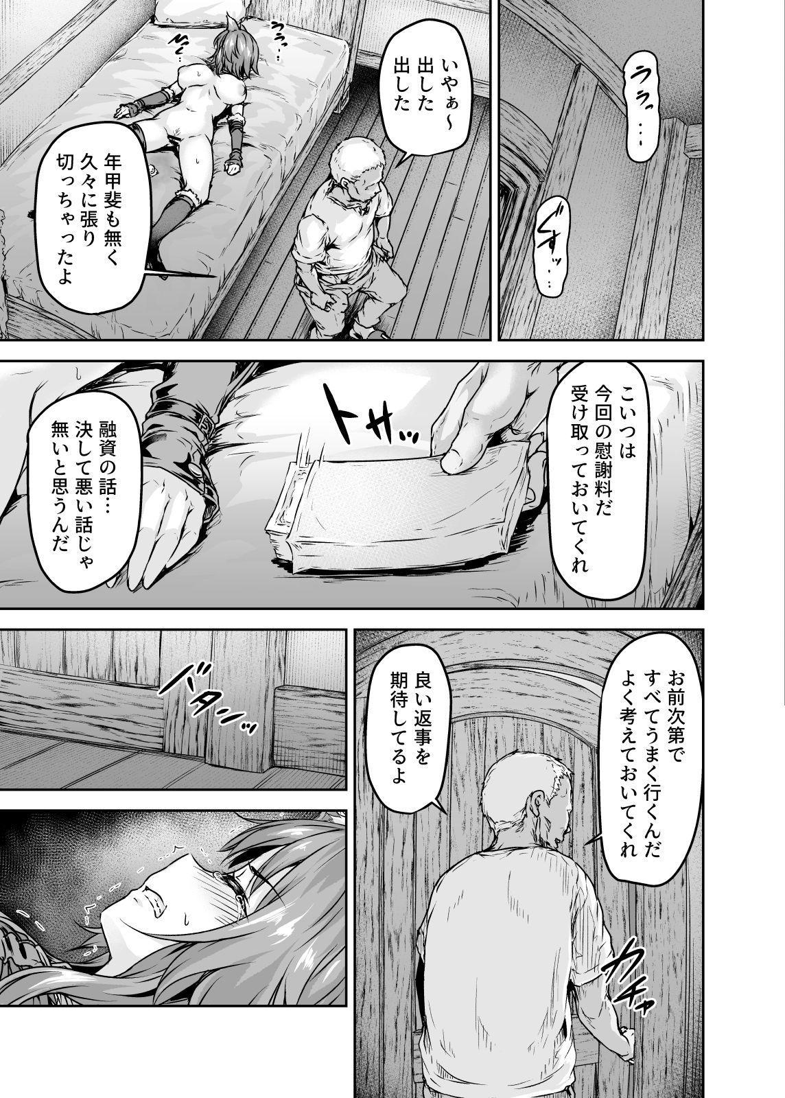 Mesuinu Keiyaku Kairaku Ochi Makoto 19