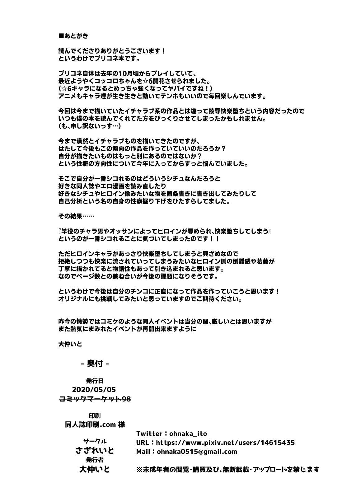 Mesuinu Keiyaku Kairaku Ochi Makoto 28