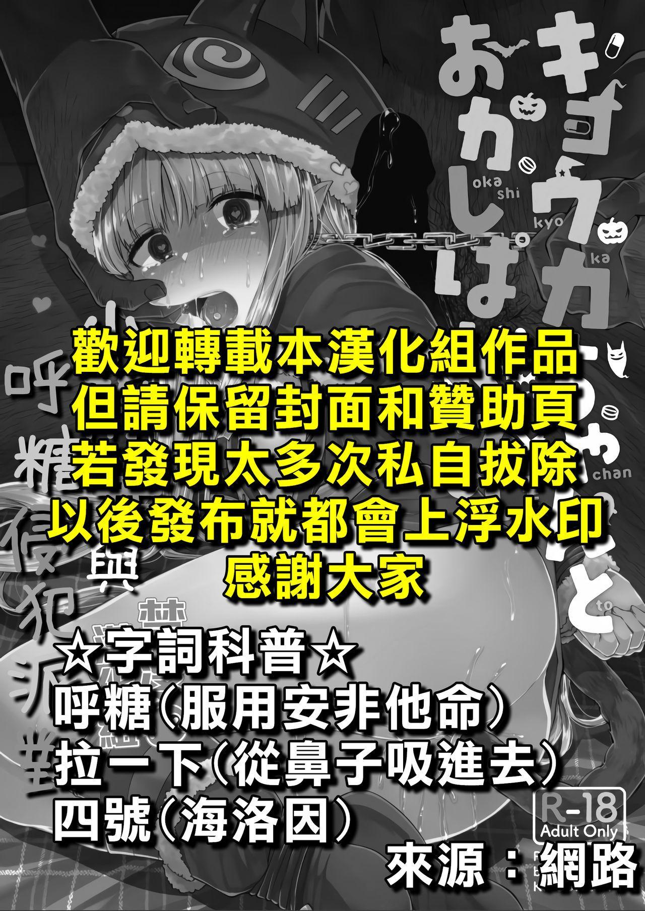 Kyouka-chan to Okashi Party | 小鏡華與呼糖侵犯派對 1