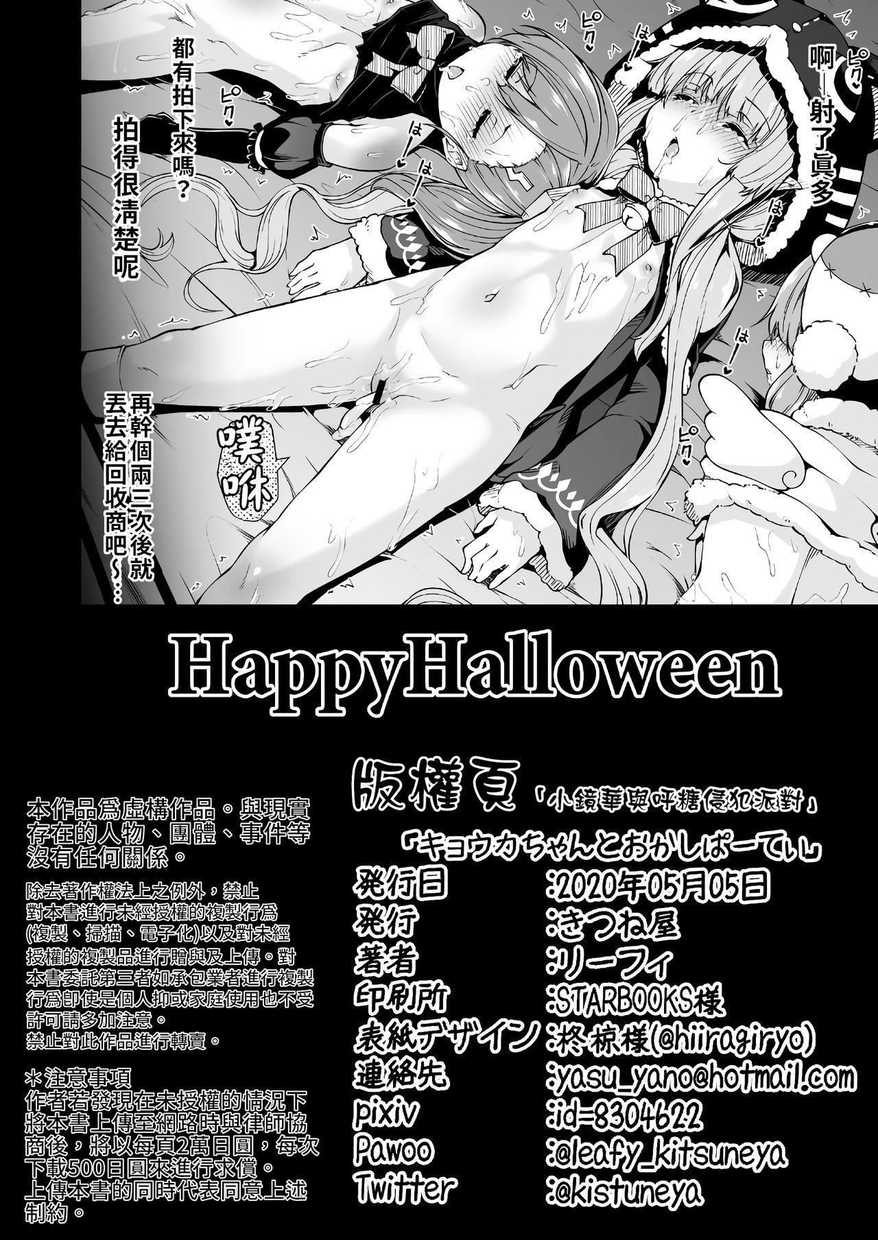 Kyouka-chan to Okashi Party | 小鏡華與呼糖侵犯派對 29