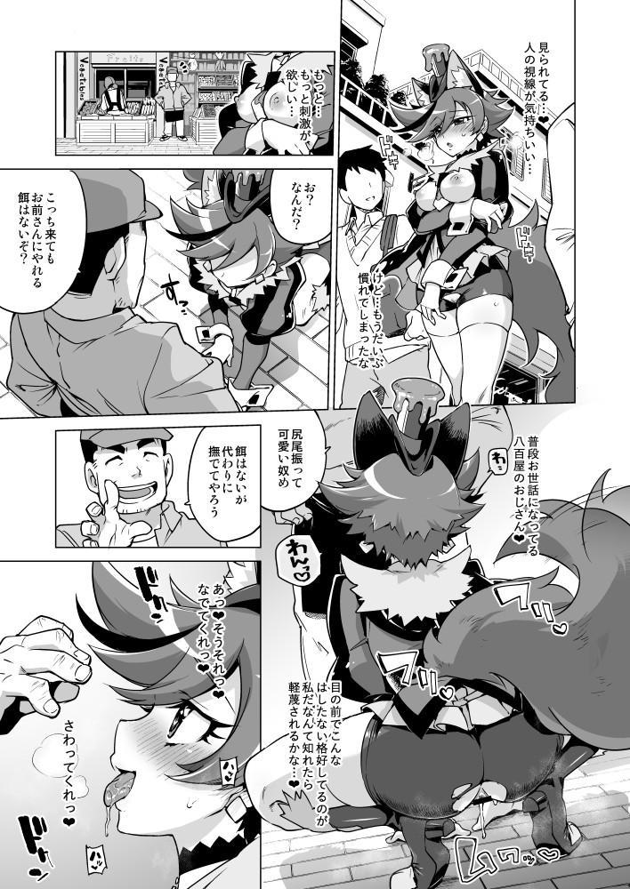 Chocolat-chan no Kirakira Roshutsu Juukan 9