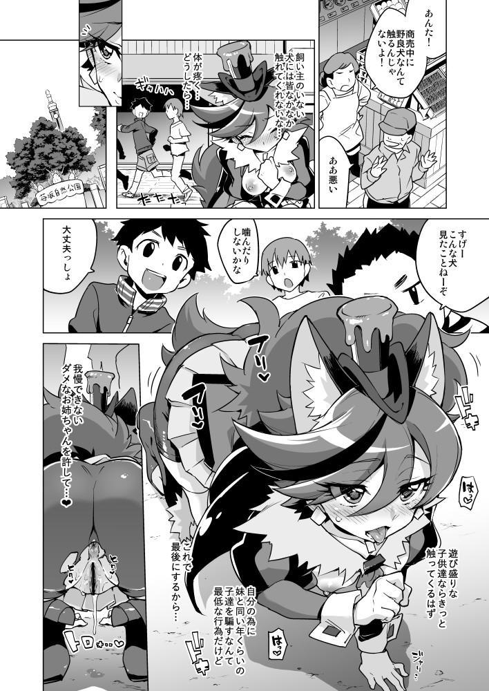 Chocolat-chan no Kirakira Roshutsu Juukan 10