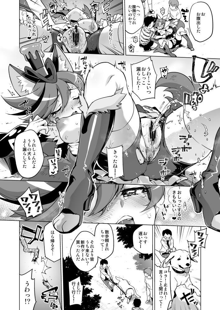 Chocolat-chan no Kirakira Roshutsu Juukan 12