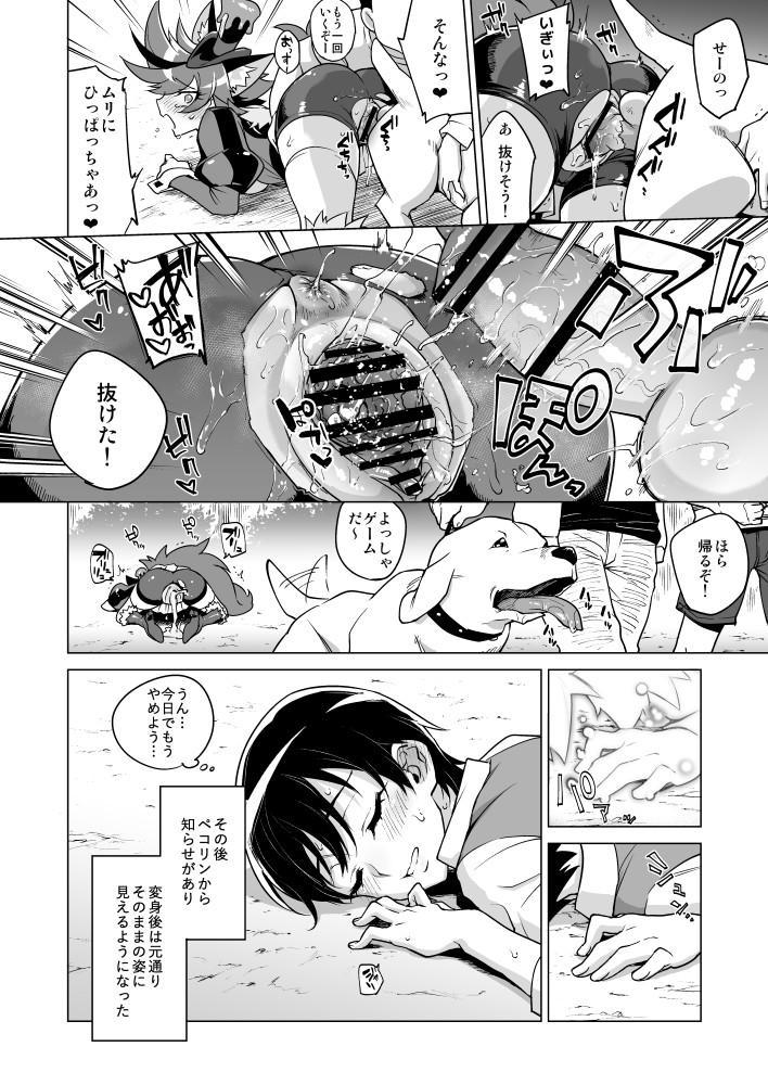 Chocolat-chan no Kirakira Roshutsu Juukan 24