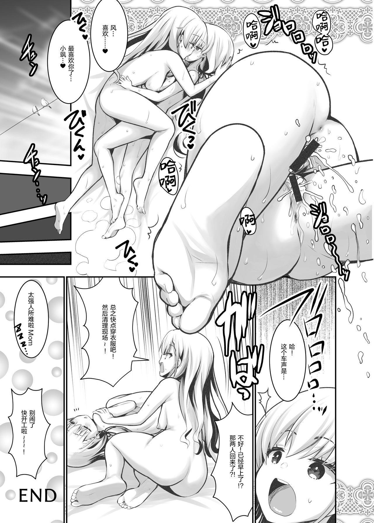 Hadaka de Ichinichijuu Zutto Futari de Ichaicha Suru dake.... 24