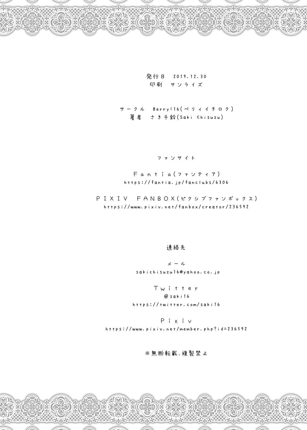 Hadaka de Ichinichijuu Zutto Futari de Ichaicha Suru dake.... 25