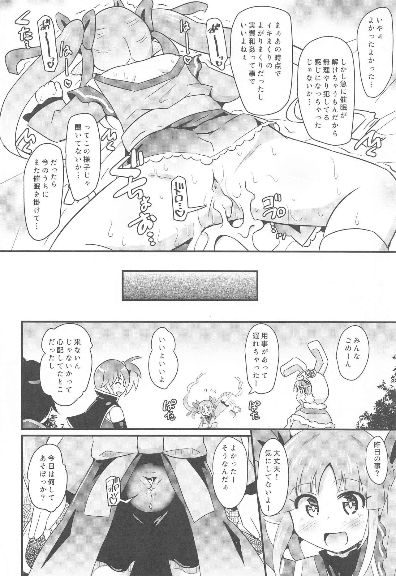 Kyouka-chan to Saimin Hentai Ecchi!! 22