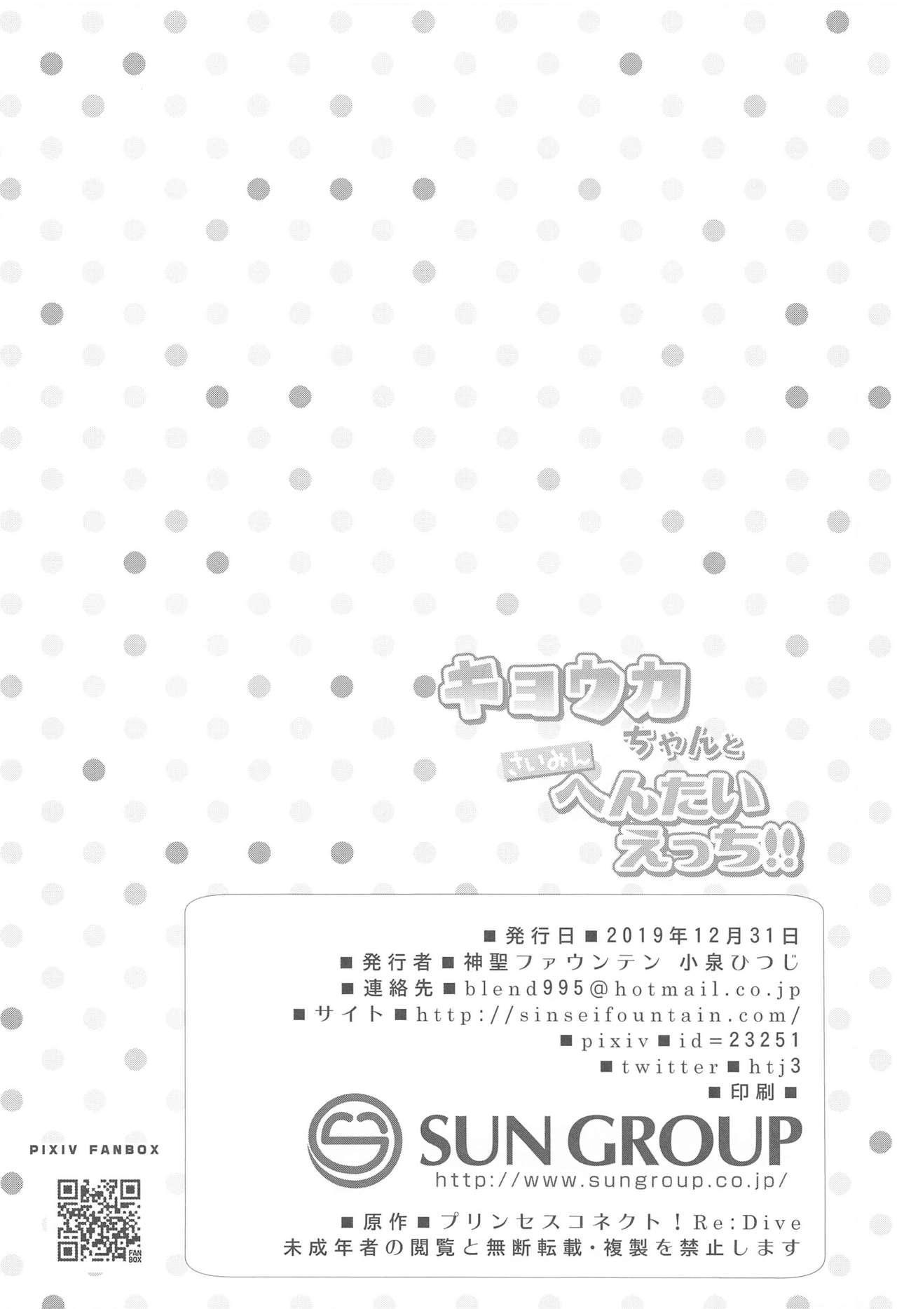 Kyouka-chan to Saimin Hentai Ecchi!! 24