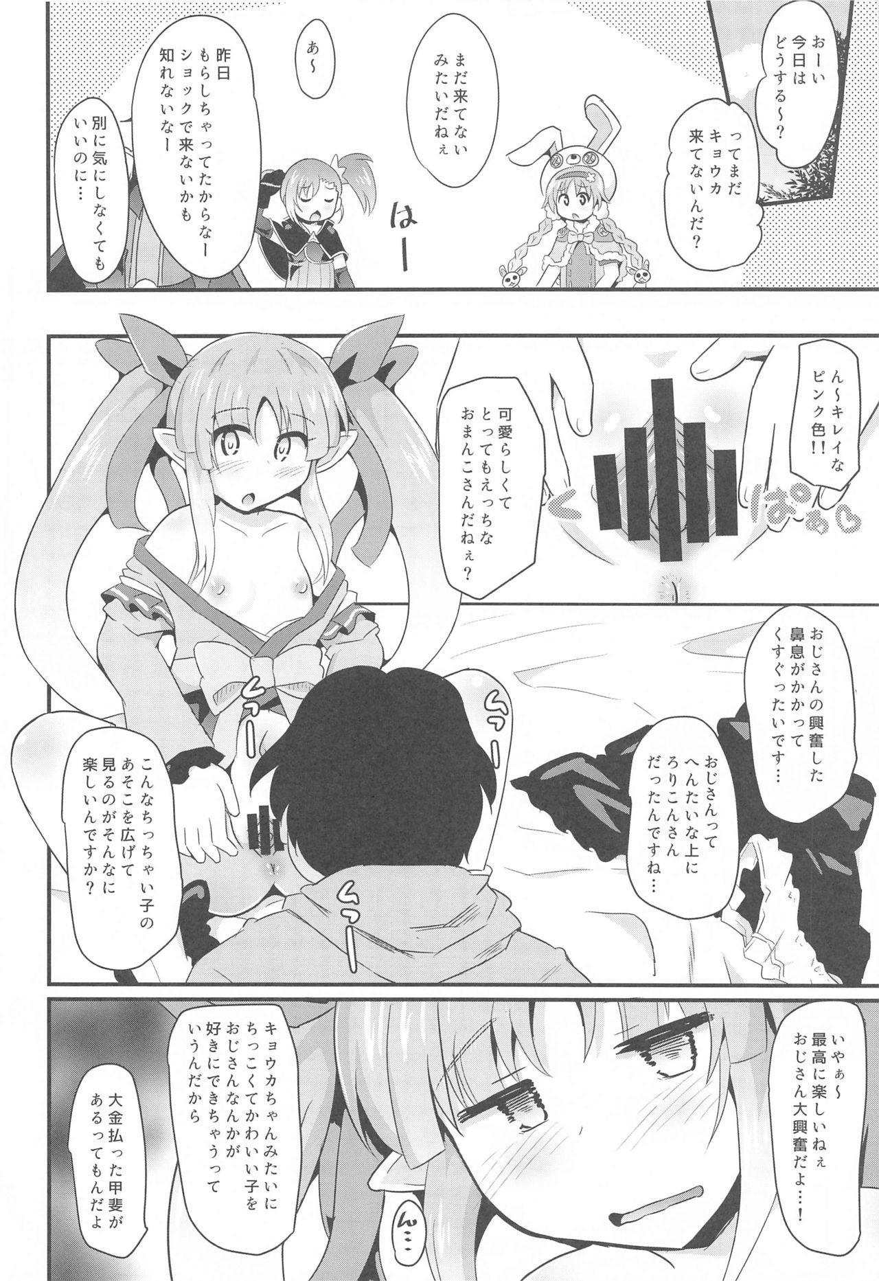 Kyouka-chan to Saimin Hentai Ecchi!! 8